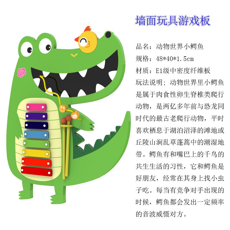 动物世界小鳄鱼