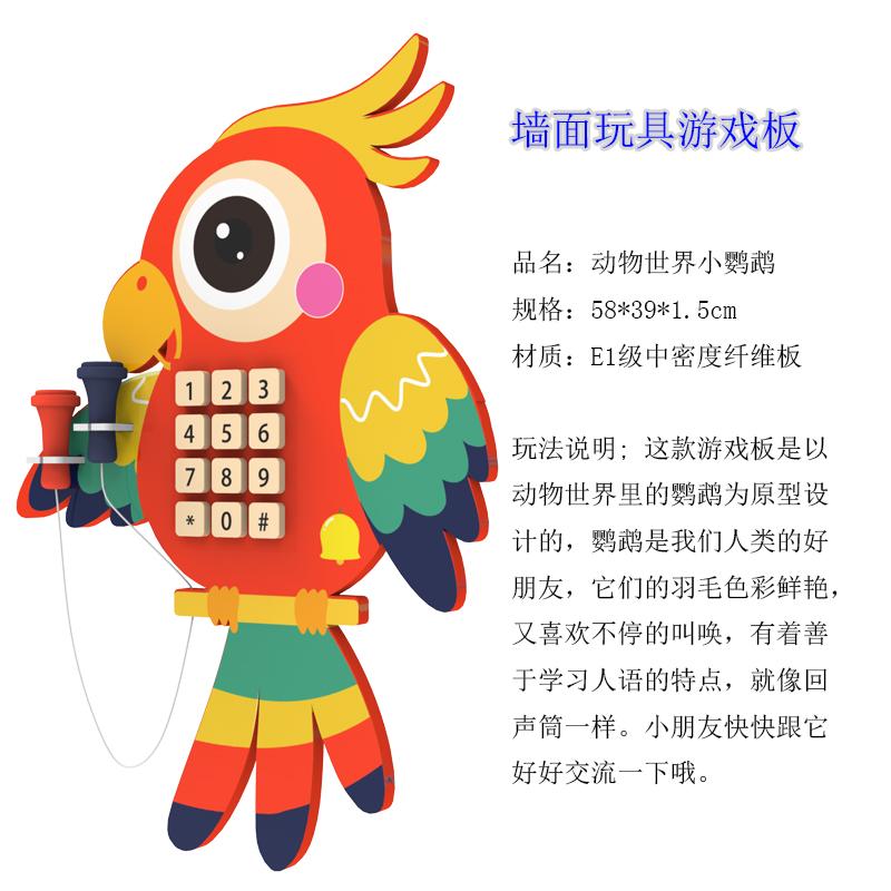 动物世界小鹦鹉