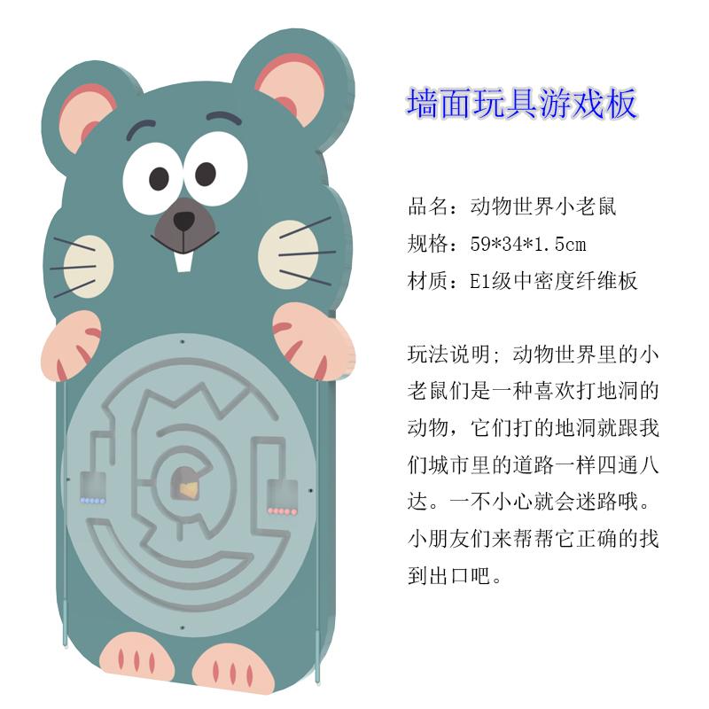 动物世界小老鼠