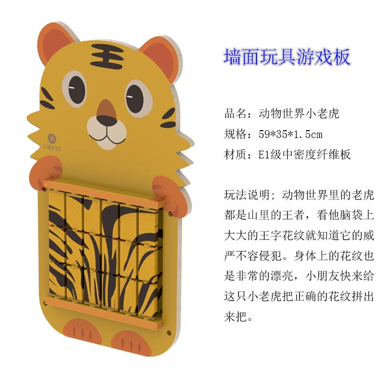 动物世界小老虎