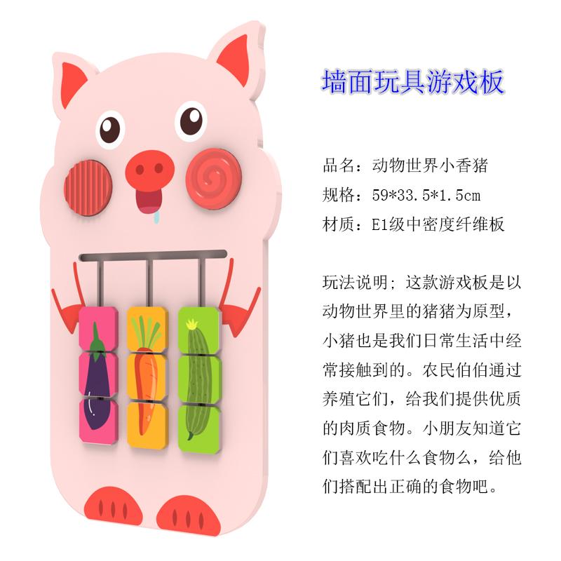 动物世界小香猪
