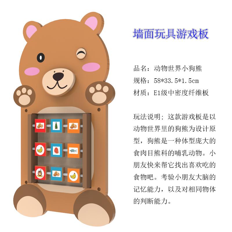 动物世界小狗熊